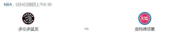 底特律在多伦多的比赛推迟了,暂时移到了星期三