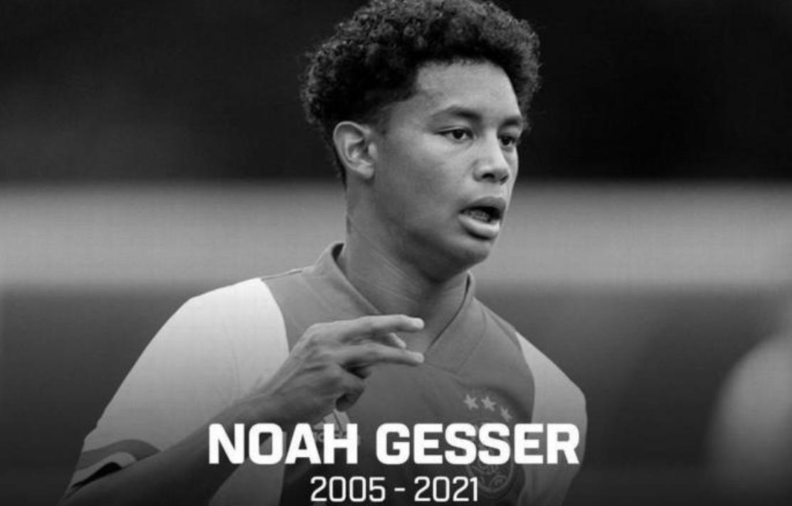 阿贾克斯青年球员诺亚~盖瑟因车祸去世,年仅 16 岁